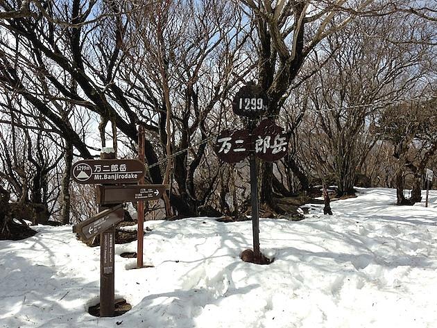 雪の天城山縦走テント泊ハイク(前編)