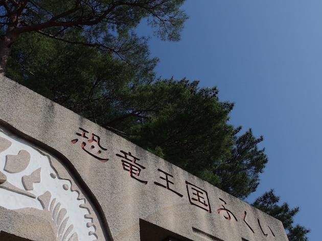 2015GW 福井・長野キャンプ旅(その1)