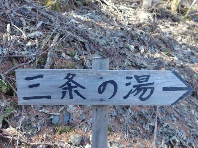 三条の湯へ忘年会〜子供とテント泊ハイク