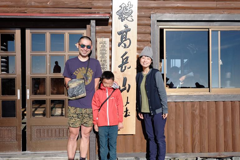 お世話になった穂高岳山荘とサナダミドリさん
