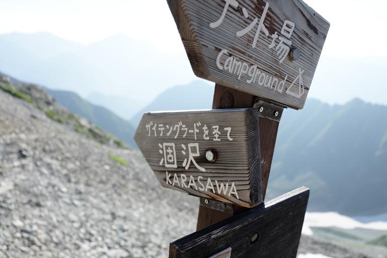 穂高岳山荘からザイテングラートで涸沢へ