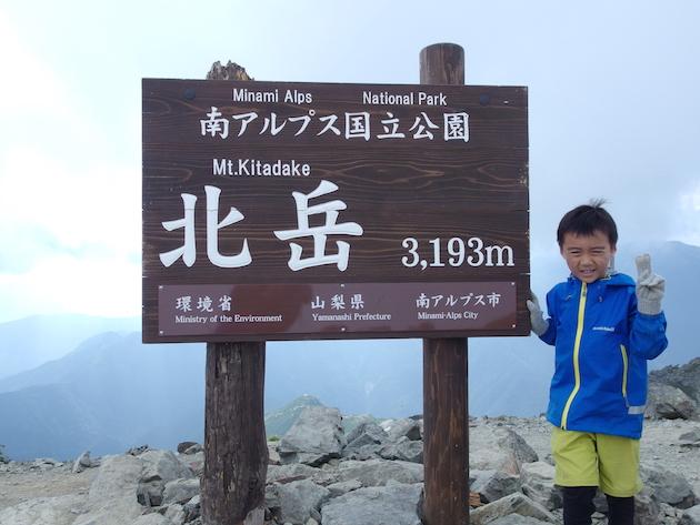 日本で二番目に高い山、北岳制覇!No.2には負けられない