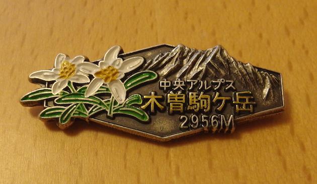 日本百名山である木曽駒ヶ岳の山バッジ