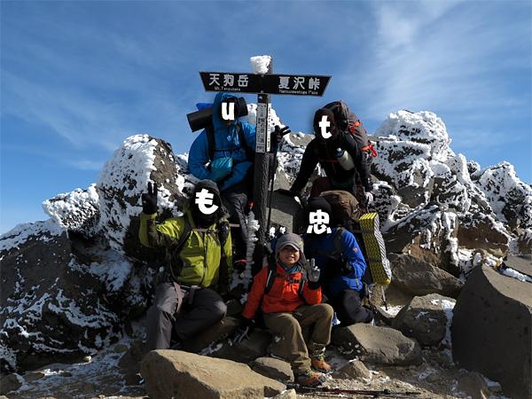 根石岳(2,603m)