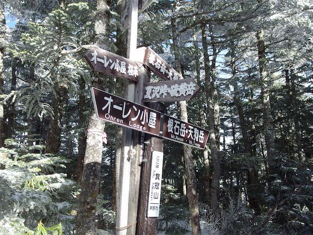 箕冠山(2,590m)