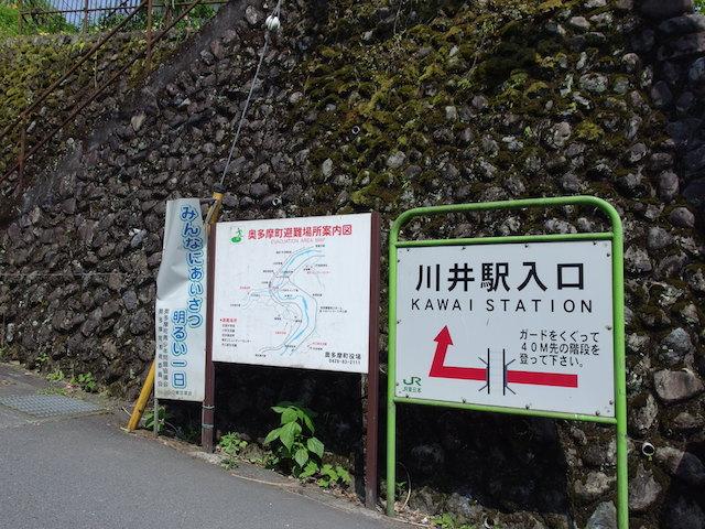 川井駅に到着~電車で父子キャンプ
