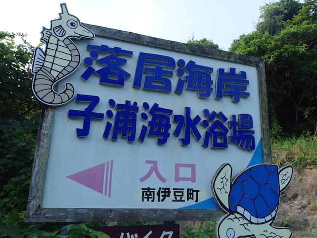 南伊豆の子浦海水浴場