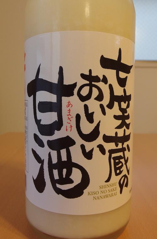 七笑酒造の甘酒