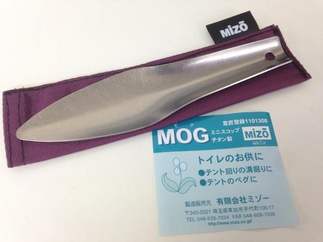 MIZO/ミゾー ミニスコップ モグ