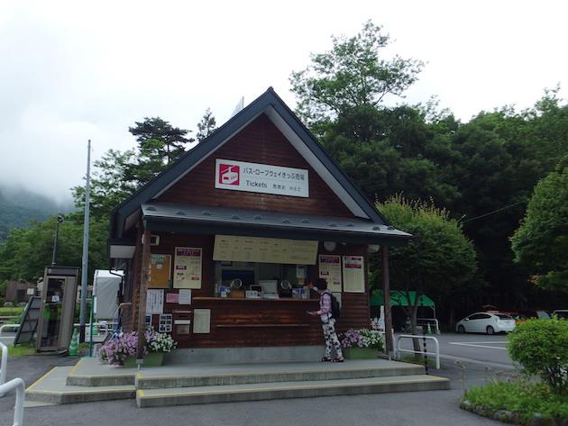 菅の台バスセンター切符売り場