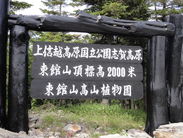 東館山高山植物園