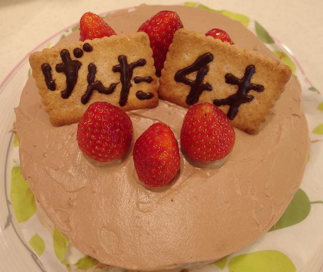ゲンタ、4歳おめでとう!myogケーキ